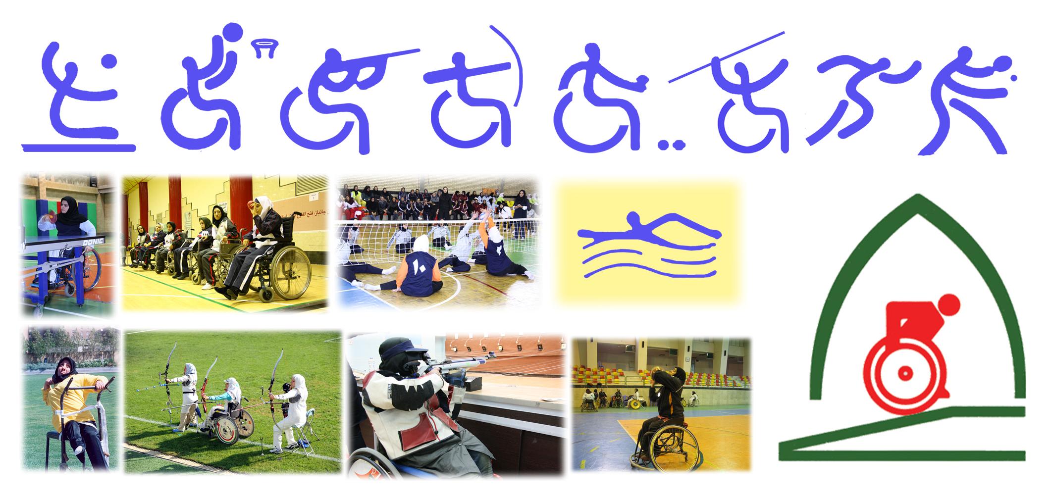 لغو اردوهای تیمهای ورزشی جانبازان و معلولان
