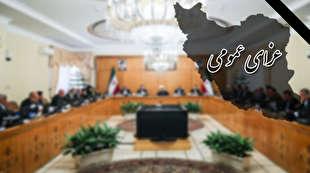 هیات دولت دوشنبه را عزای عمومی اعلام کرد