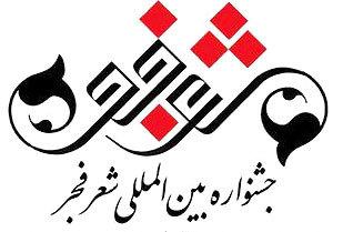 برگزاری جشنواره منطقهای شعر فجر در مشهد