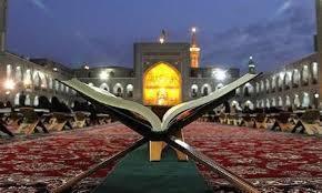 برگزاری مسابقات قرآنی در حرم رضوی