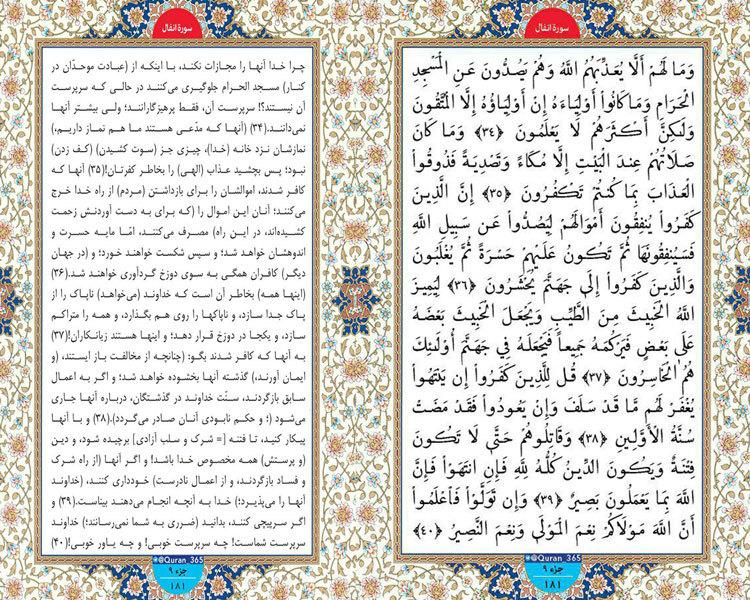 شنبه /// طلوع نور ؛ سوره انفال ، آیات 34 تا 40 صفحه 181