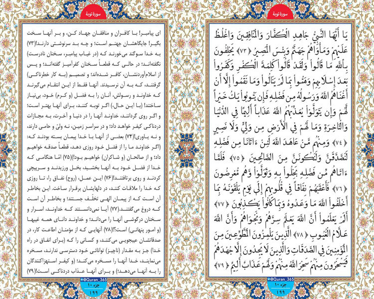 طلوع نور ؛ سوره توبه آیات 73 تا 79 صفحه 199