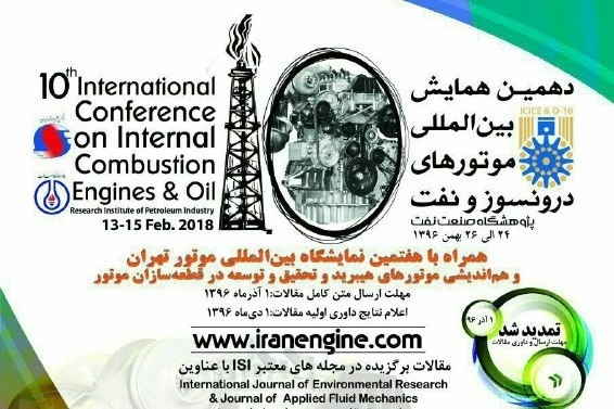 افتتاح دهمین همایش و نمایشگاه بین المللی موتورهای درون سوز و نفت
