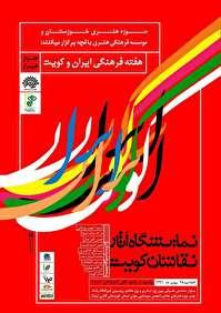 گشایش نمایشگاه آثار نقاشی هنرمندان کویتی در اهواز