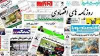 صفحه نخست روزنامه های اقتصادی دوشنبه 30بهمن ماه