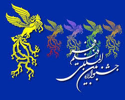 اکران تمامی فیلم های جشنواره فجر در مشهد