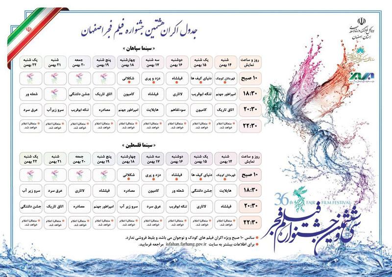 جشنواره فجر در اصفهان