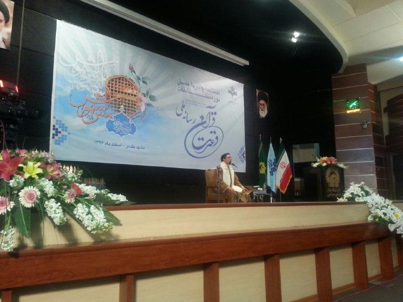 اختتامیه مسابقات قرآن و عترت کارکنان و بازنشستگان صداوسیما در مشهد