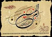 حضرت ام البنین (س) الگوی بانوهای انقلابی ایران اسلامی