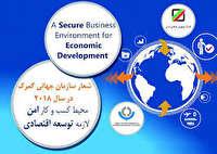 محیط کسب و کار امن لازمه توسعه و پیشرفت