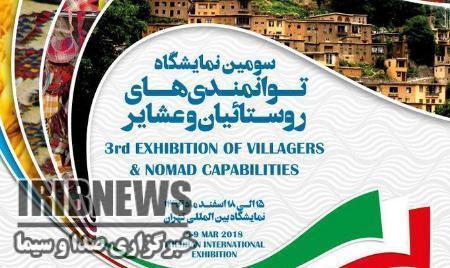 افتتاح سومین نمایشگاه توانمندی های روستاییان و عشایر