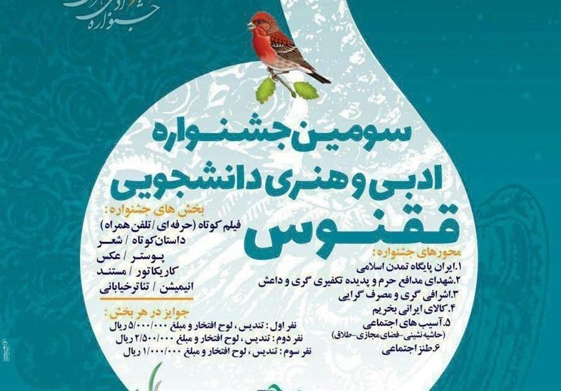 راهیابی خان طومان به سومین جشنواره ادبی و هنری دانشجویی ققنوس