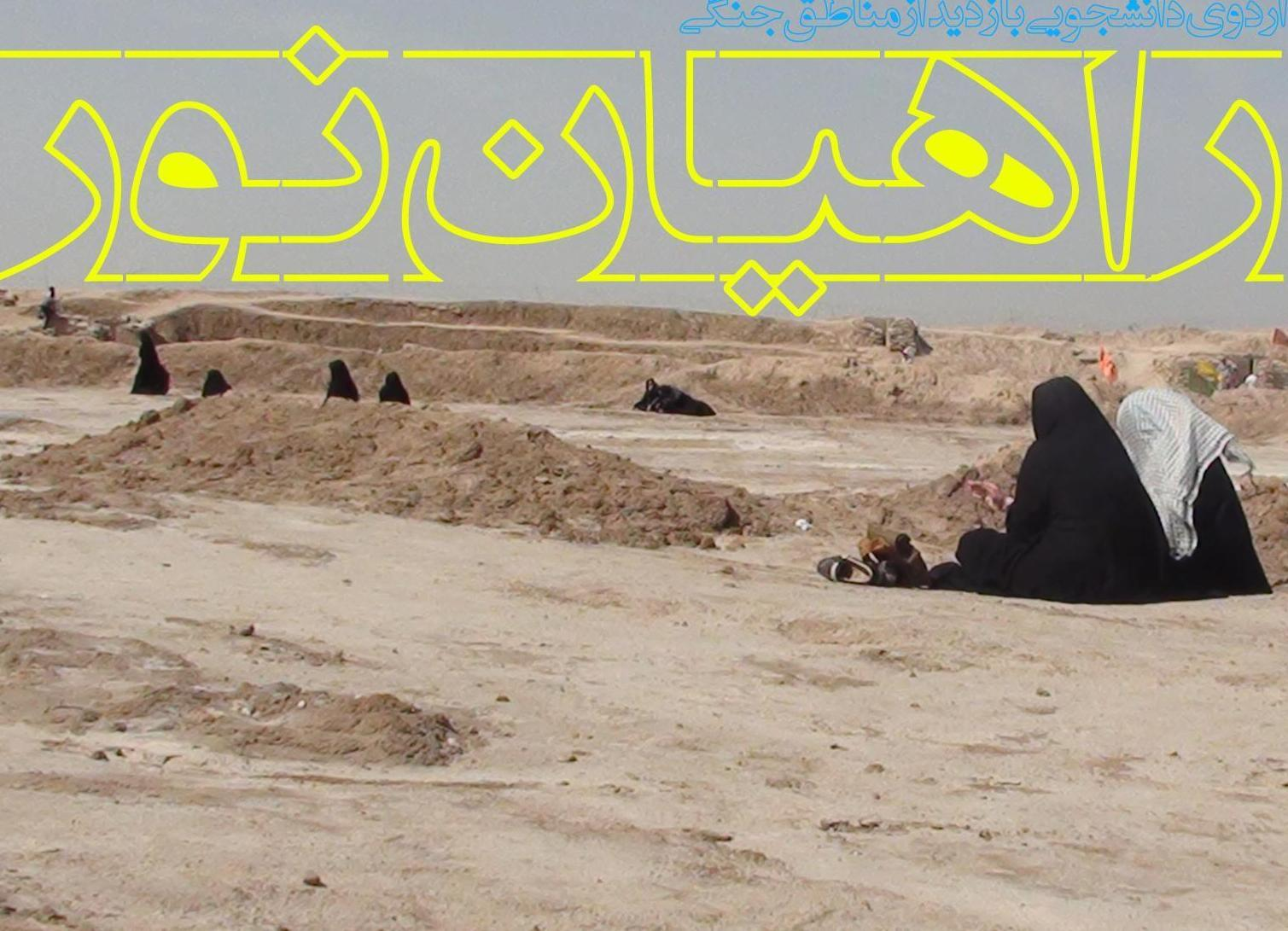 20 اسفند روز ملی راهیان نور