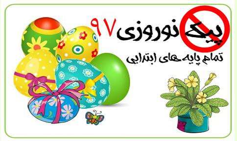 خداحافظی دانشآموزان فارس با پیک نوروزی