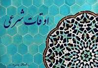 اوقات شرعی  به افق یزد  پنجشنبه 3 بهمن