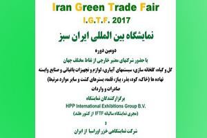 برپایی دومین نمایشگاه بینالمللی باغبانی ایران سبز