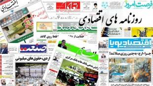 صفحه نخست روزنامه های اقتصادی10اردیبهشت