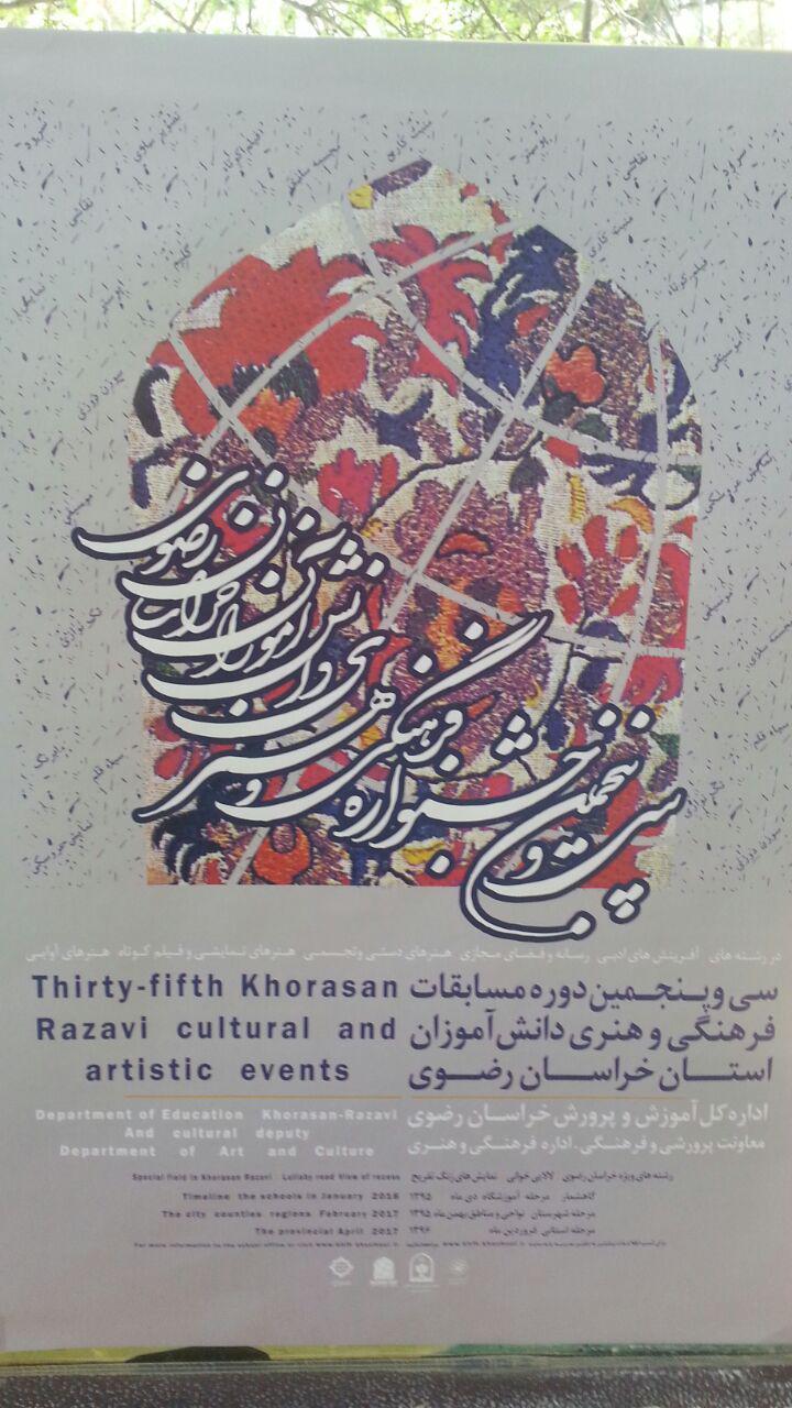 اختتامیه جشنواره فرهنگی هنری دانش آموزان دختر خراسان رضوی