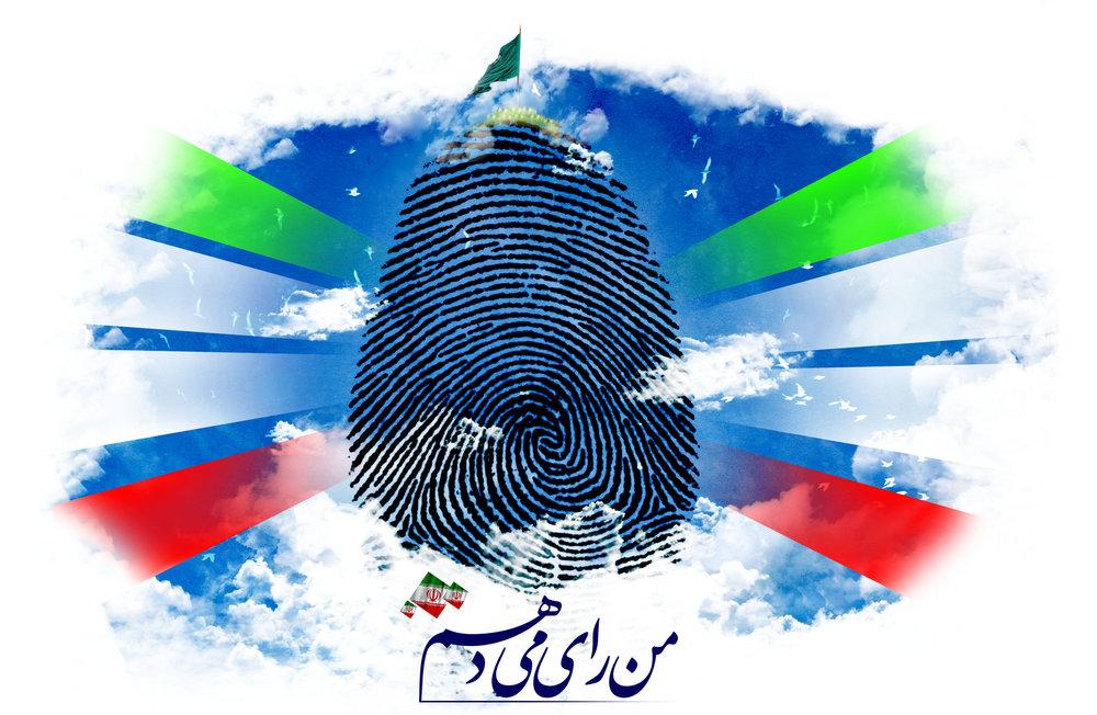 شرکت در انتخابات وظیفه شرعی اسلامی و الهی است