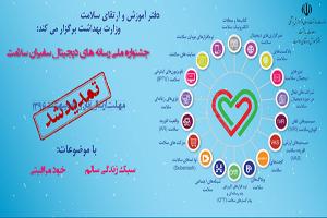 تیر ۹۶؛ برگزاری نخستین جشنواره رسانههای دیجیتال سفیران سلامت