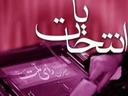 شمارش آرای شورای شهر مشهد هنوز پایان نیافته است