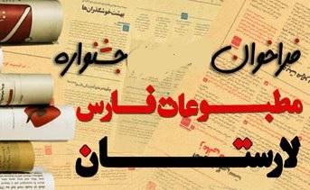لارستان میزبان دومین جشنواره مطبوعات فارس