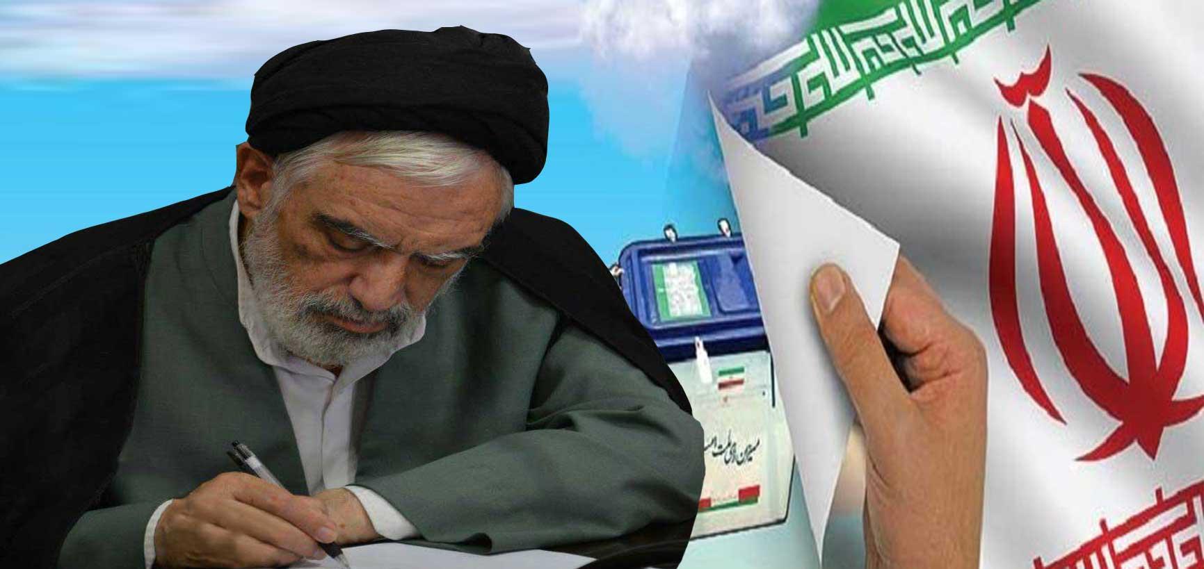 بیانیه تبریک برای حضور ارزشمند ملت آگاه ایران اسلامی در انتخابات