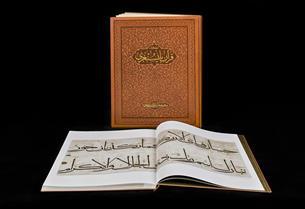 نمایش قرآن بایسنقری در دوازدهمین نمایشگاه قرآن و عترت مشهد
