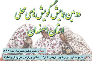 فراخوان دومین همایش گویش های محلی استان اصفهان