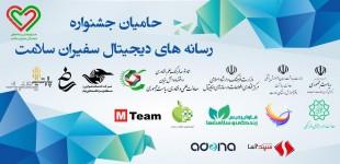 همکاری سازمانها برای حمایت از نخبگان در جشنواره سفیران سلامت