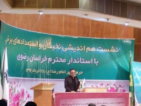 نشست هم اندیشی استعدادهای برتر خراسان رضوی در مشهد