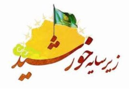 نشست هم اندیشی مدیران تشکلهای جوانان رضوی کشور در مشهد