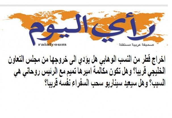 قطر از شورای همکاری خلیج فارس اخراج می شود؟!