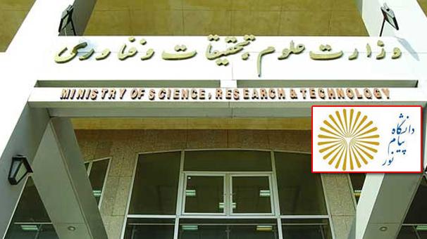وزارت علوم دانشگاه پیام نور را مجازی میکند؟!