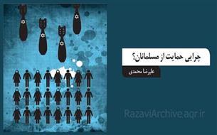چاپ چهارم کتاب «چرایی حمایت از مسلمانان»