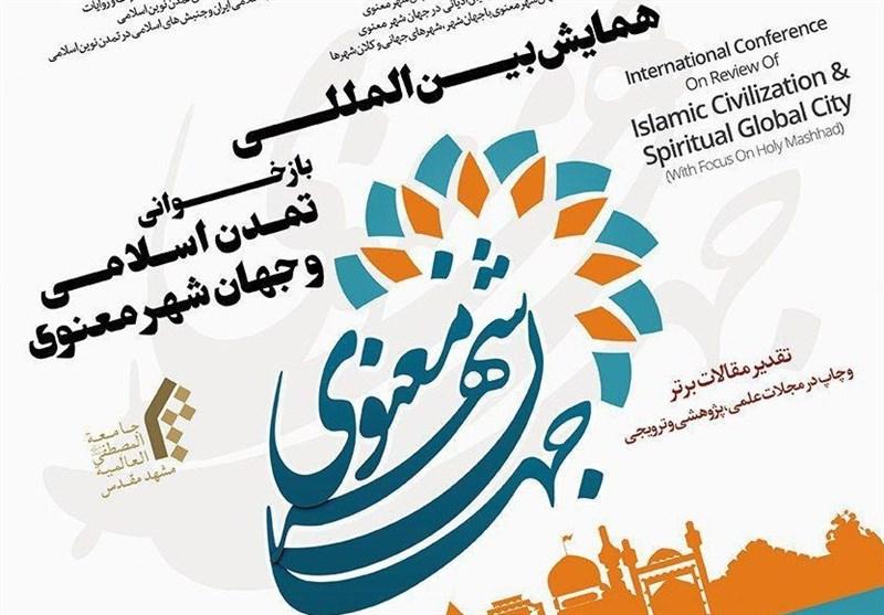 اعلام ارسال آثار جهان شهر معنوی با موضوع مشهد، پایتخت جهان اسلام