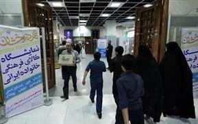 افتتاح سومین نمایشگاه مهر درخشان در جوار حرم مطهر رضوی