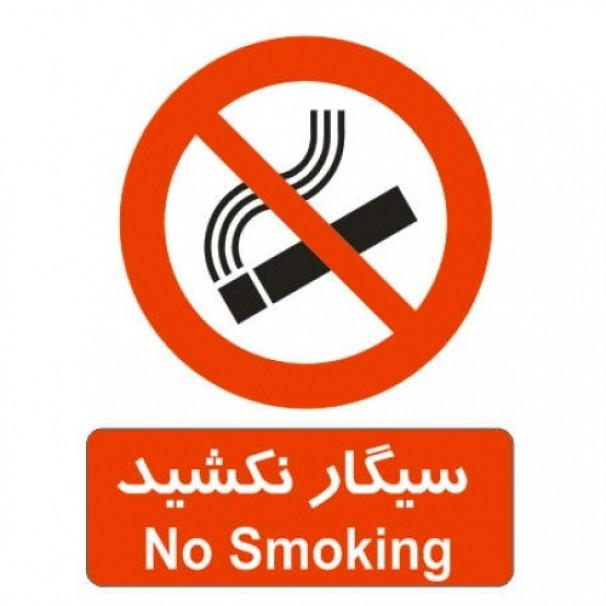 ورود و استعمال دخانیات در ورزشگاه های کشور ممنوع شد