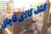 کشف یک میلیارد و 424 میلیون ریال کالای قاچاق در مشهد