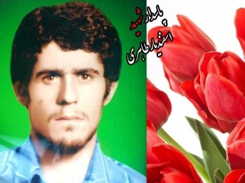 وفات پدر شهید اسفندیار طاهری در بهمئی