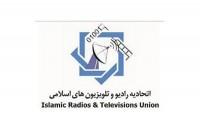 حضور 400 مهمان خارجی در اجلاس رادیو و تلویزیونهای اسلامی