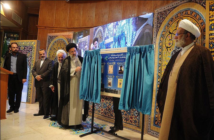 رونمایی 40 اثر فرهنگی آستان قدس رضوی