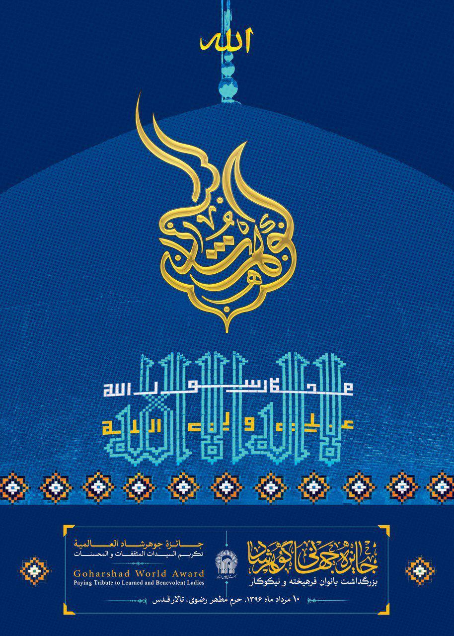 اهدای جایزه جهانی گوهرشاد به هشت بانوی فرهیخته جهان اسلام