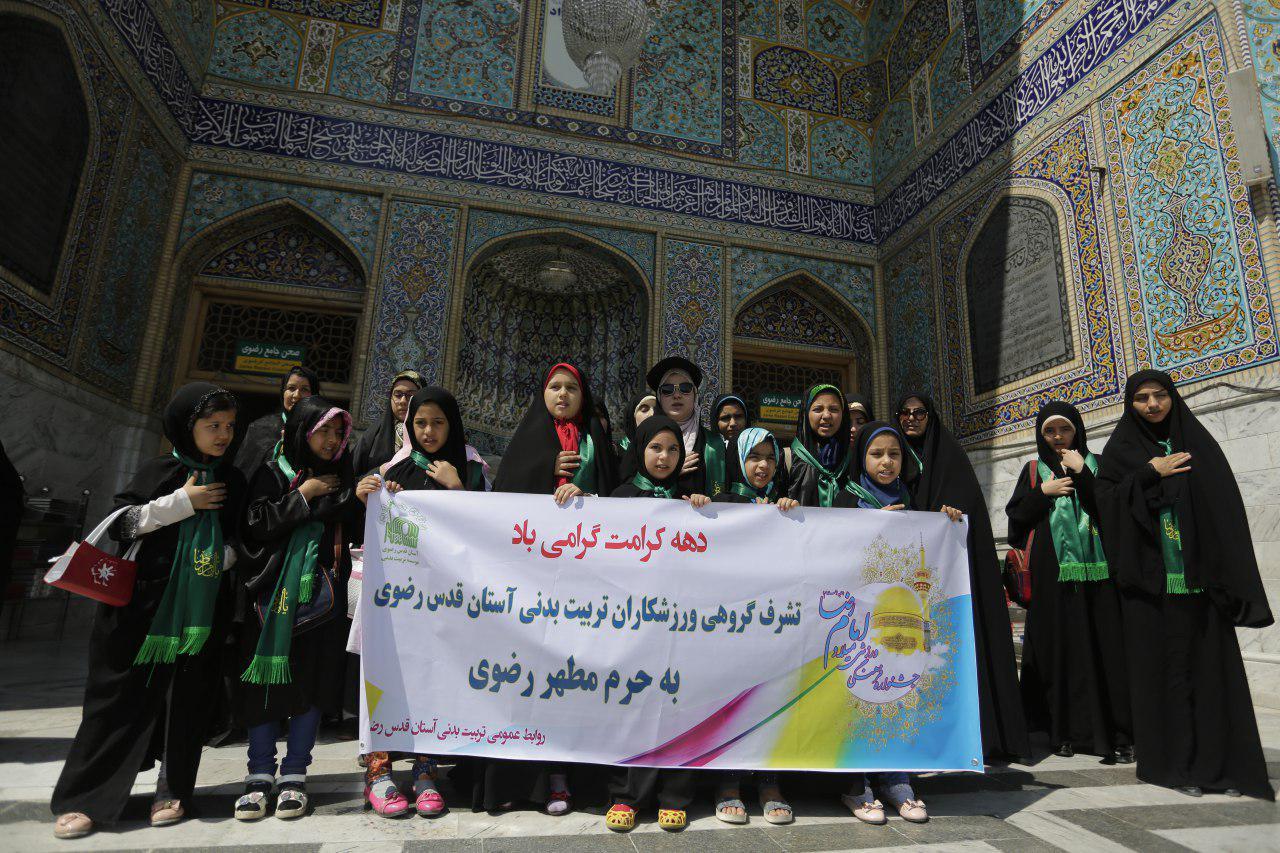 تشرف جمعی از ورزشکاران نوجوان دختر به حرم مطهر رضوی