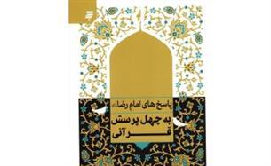 انتشار کتاب پاسخ های امام رضا(ع) به چهل پرسش قرآنی