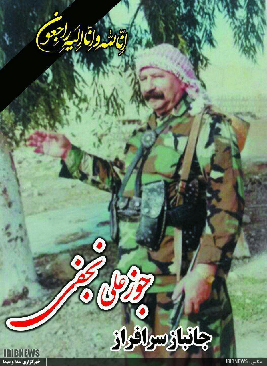 درگذشت جانباز سرافراز حاج جوزعلی نجفی