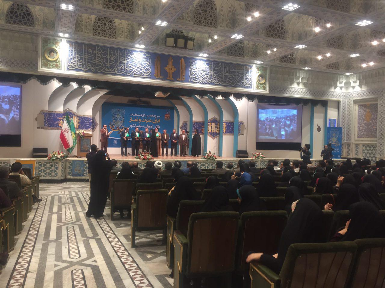 پایان سی و پنجمین مسابقات کشوری قران و عترت دانش اموزان دختر در مشهد