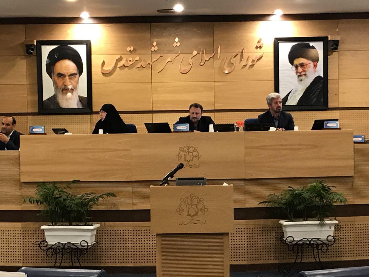 جلسه شورای شهر مشهد