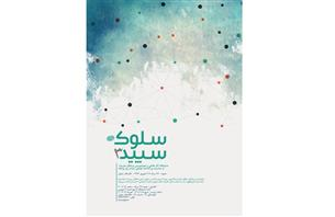 برپایی نمایشگاه آثار خوشنویسی و نقاشی پزشکان مشهدی در «سلوک سپید 3»