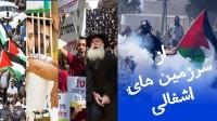 زخمی شدن شماری از فلسطینی ها در نوار غزه
